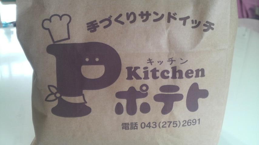 キッチンポテト.jpg