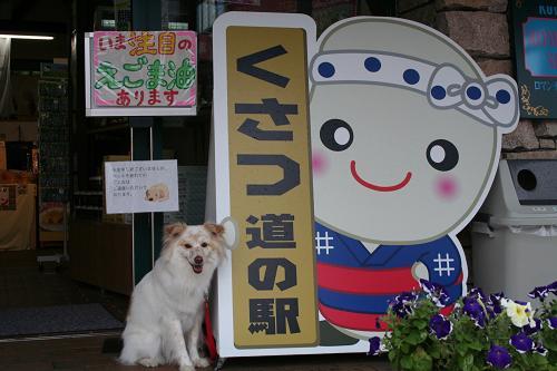8.30モコと草津道の駅