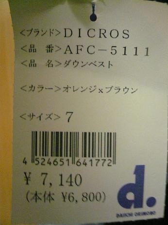 11.3お安い1