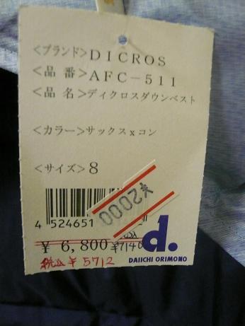 11.3お安い2