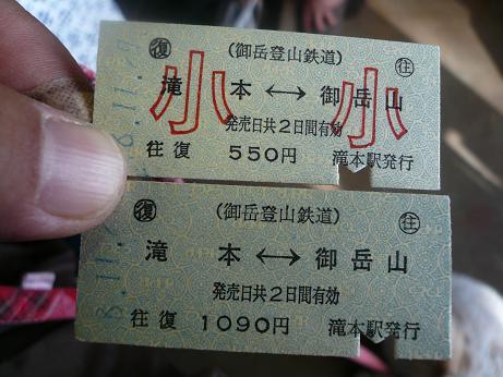 11.29切符