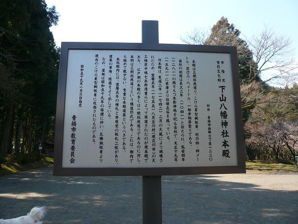 3.9下山八幡神社1