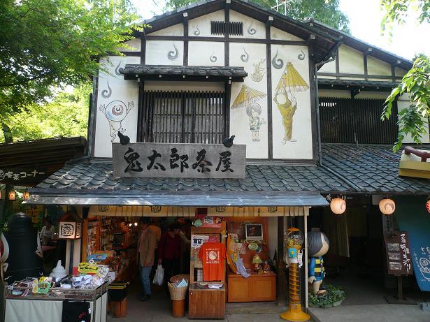 5.22鬼太郎茶屋