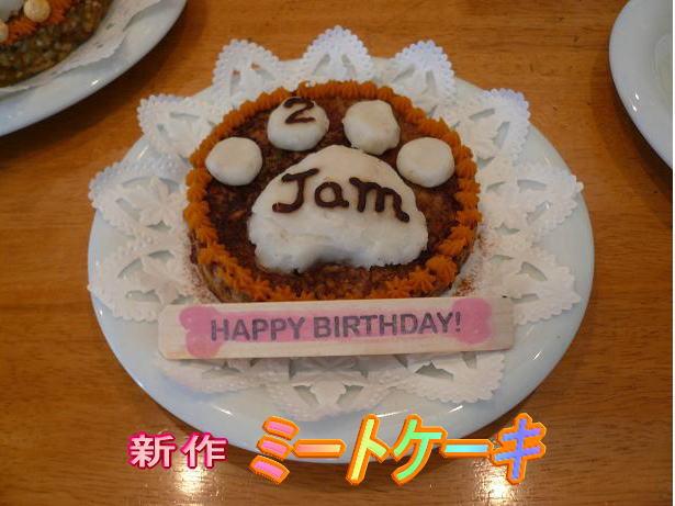 5.31新作ミートケーキ