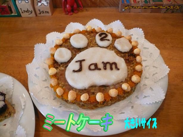 5.31ミートケーキ大