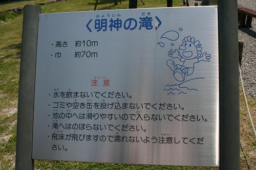 6.6明神の滝