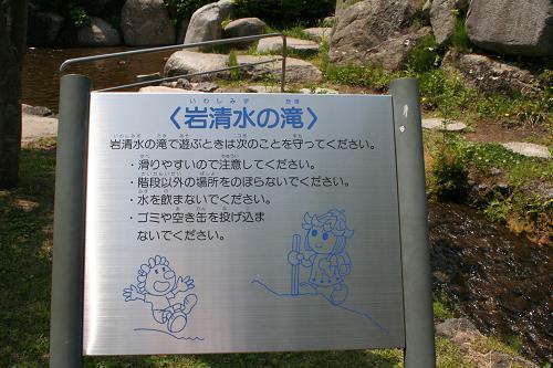 6.6岩清水の滝