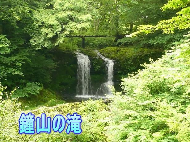 6.30鐘山の滝