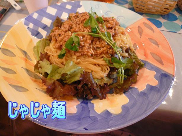 8.8じゃじゃ麺