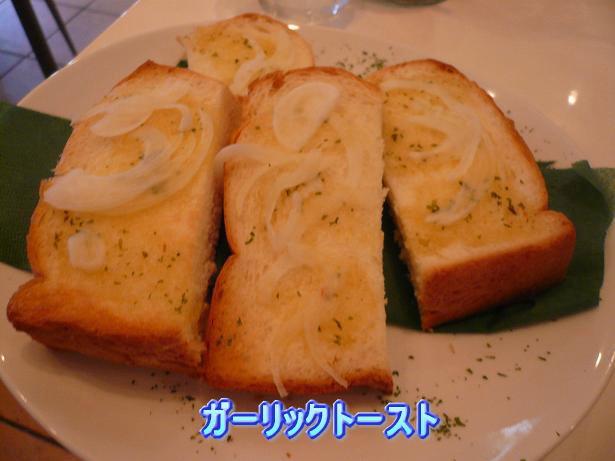 8.14ガーリックトースト