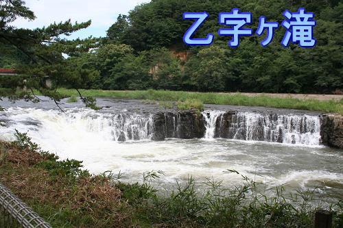 8.20乙字ヶ滝3