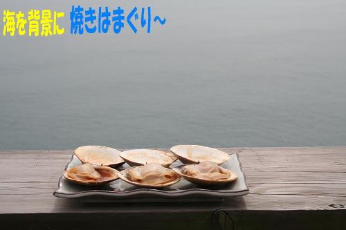 9.13焼きハマグリ