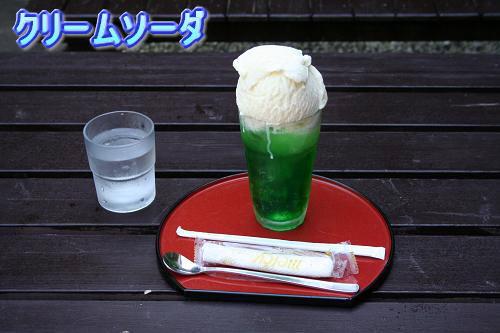 9.21クリームソーダ
