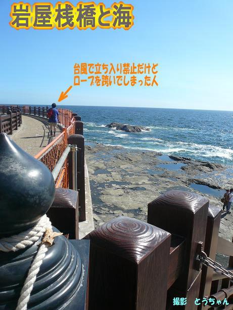 9.21岩屋桟橋と海1