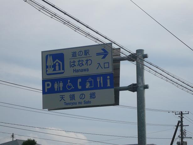 10.29道の駅はなわ