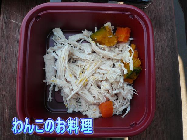 11.4わんこお料理