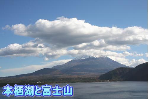 11.22本栖湖と富士山