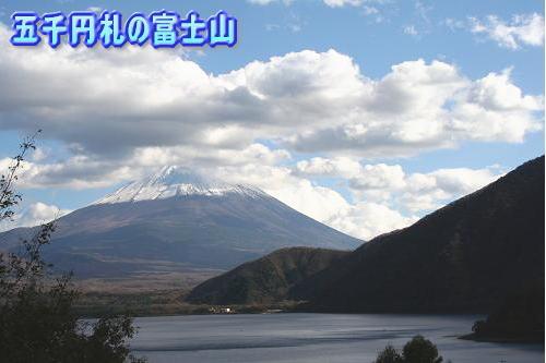 11.22五千円の富士山?