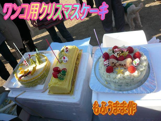 12.9ワンコ用クリスマスケーキ