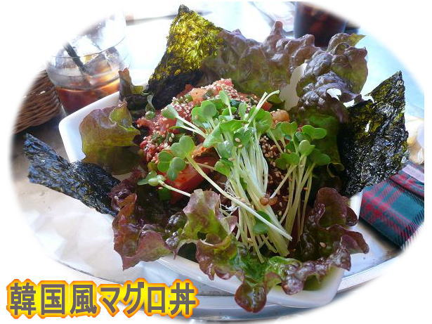12.5韓国風のグロ丼