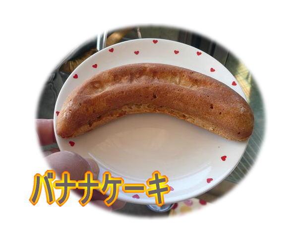 12.15バナナケーキ