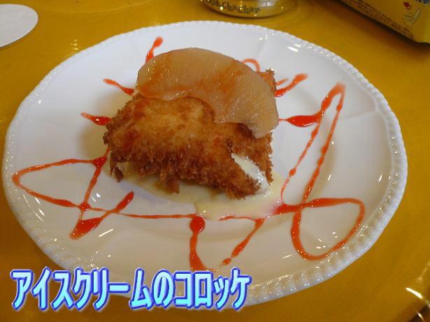 12.17お料理6