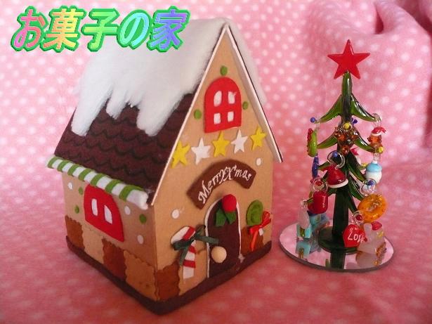12.24お菓子の家1