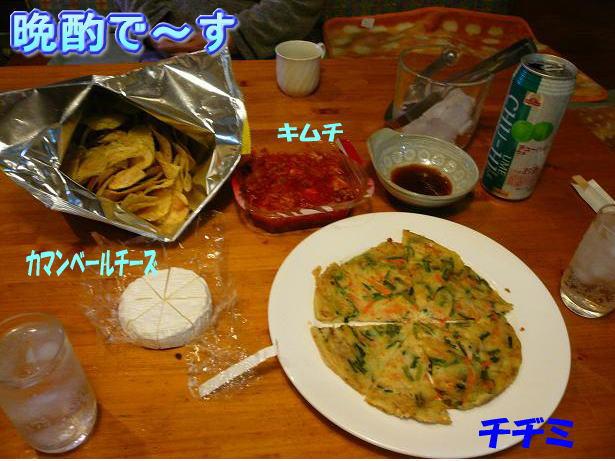 12.26晩酌
