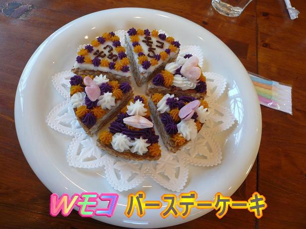 2.14Wモコバースデーケーキ