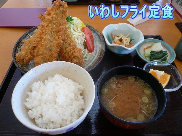 3.8いわしフライ定食