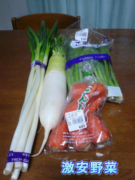 3.8お土産野菜