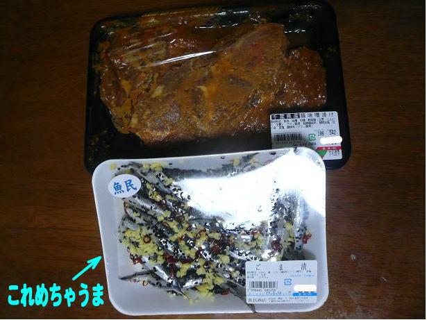 3.8お肉と魚