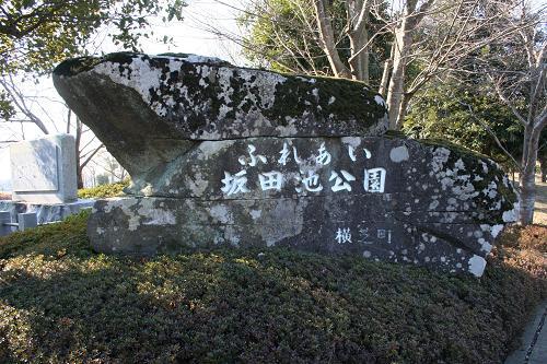 3.8坂田池公園