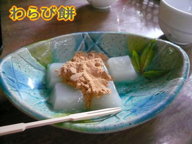 5.4わらび餅