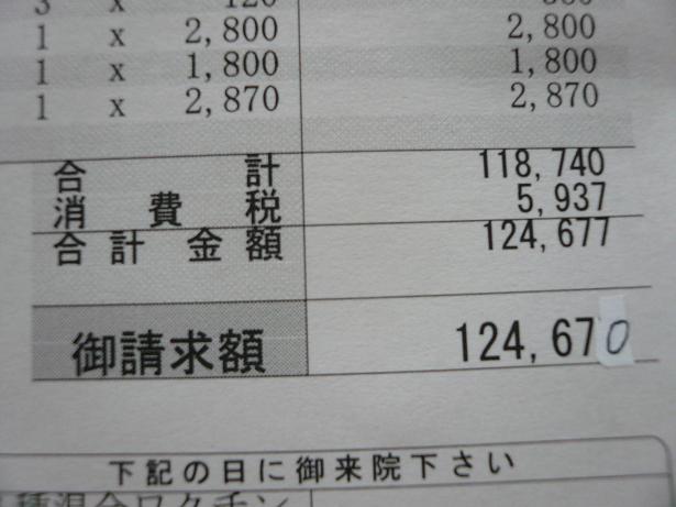 5.23たっ高い・・・1