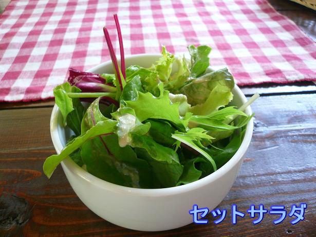 5.23ランチサラダ