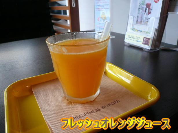 6.4オレンジジュース