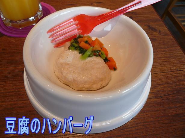 6.5豆腐ハンバーグ