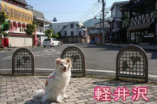 6.14軽井沢の旅