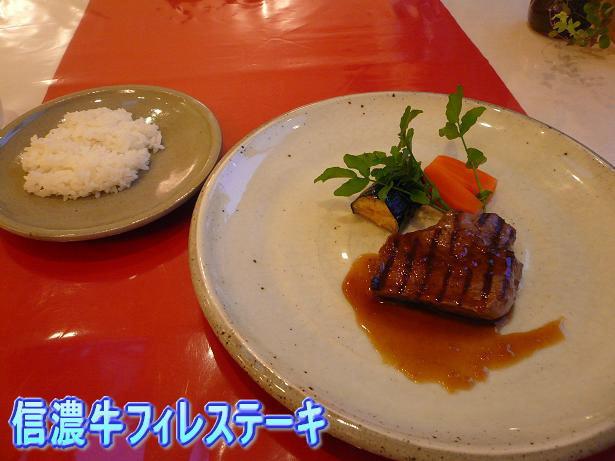 6.14信濃牛ステーキ