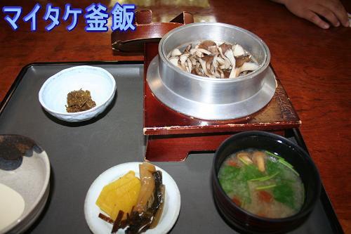 7.25舞茸釜飯