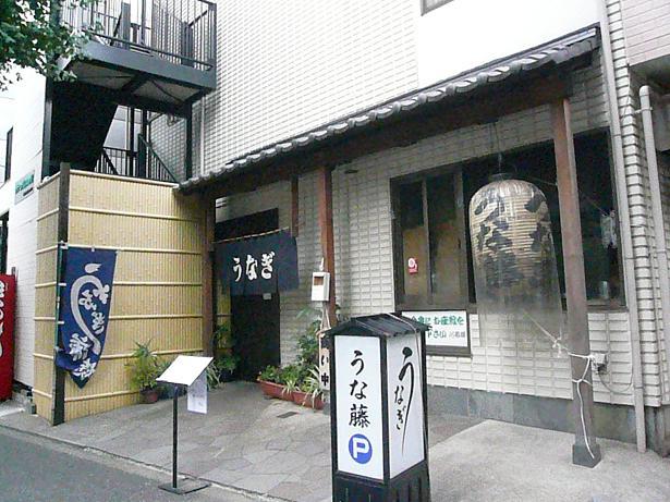 8.8うな藤さん