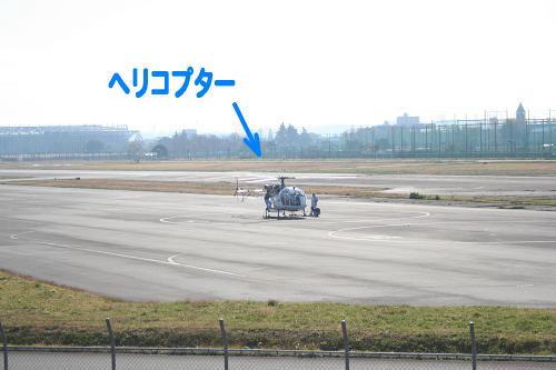 12.16ヘリコプター