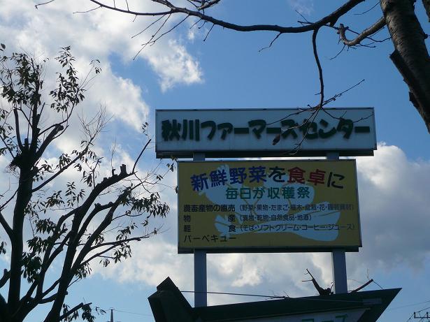 1.13秋川ファーマーセンター