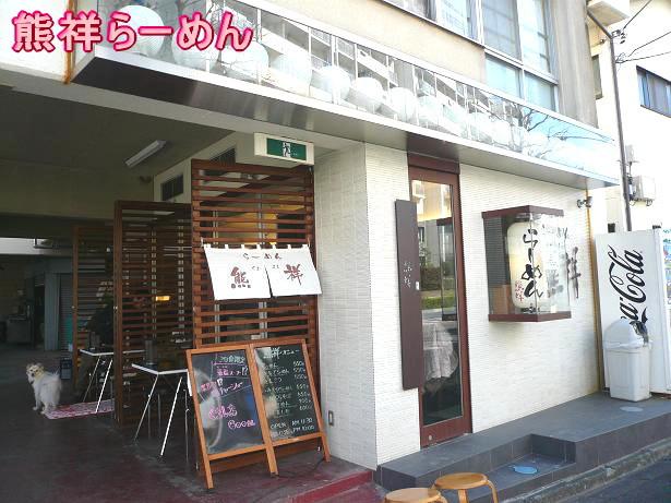 2.21熊祥ラーメン