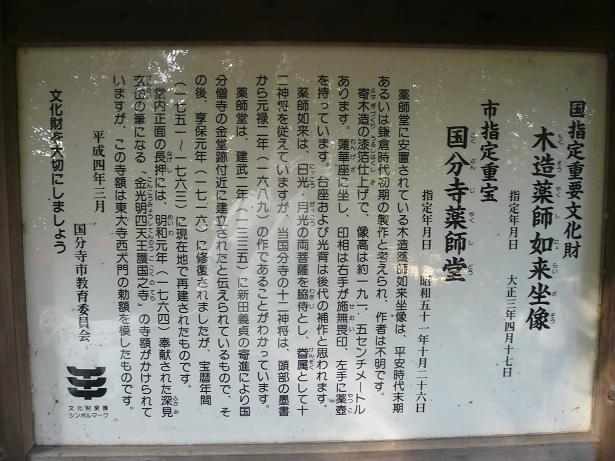 2.21薬師堂説明