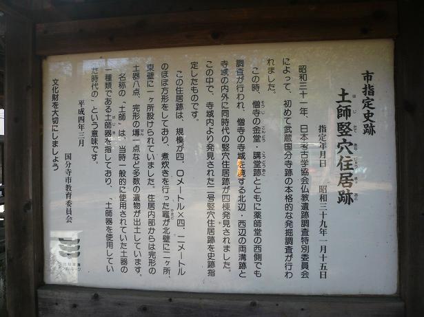 2.21竪穴住居跡説明