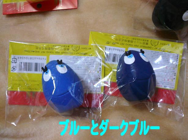 2.25ブルーとダークブルー