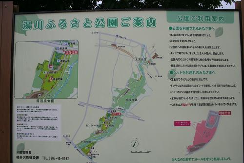 6.14湯川ふるさと公園1