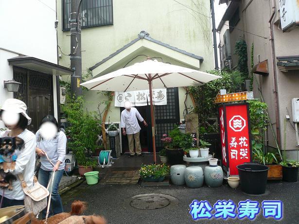 6.22松栄寿司